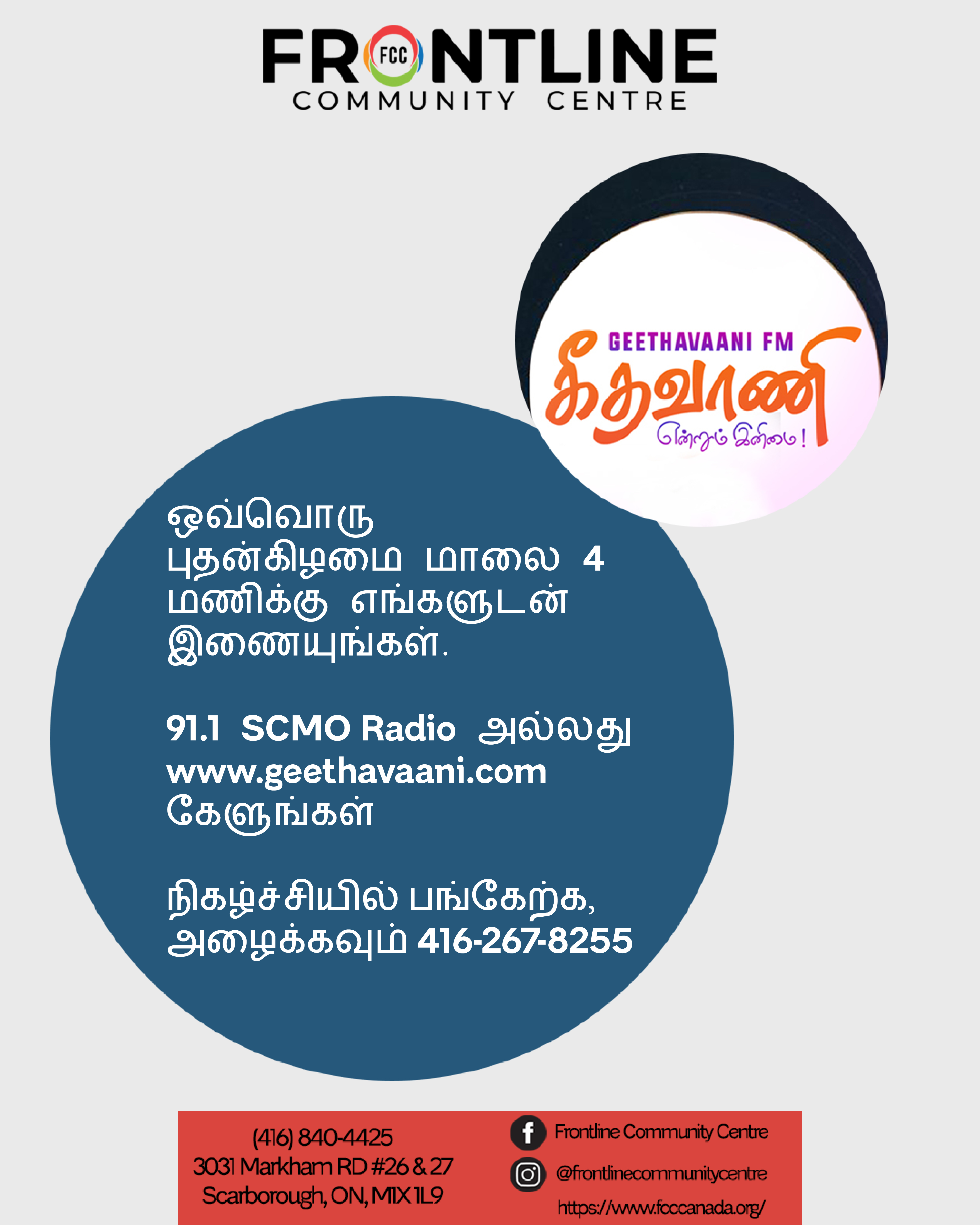 Geethavaani FM Weekly Podcast